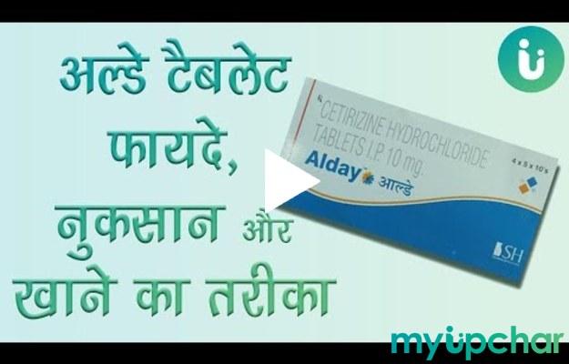 जानें Alday Tablet के बारे में पूरी जानकारी