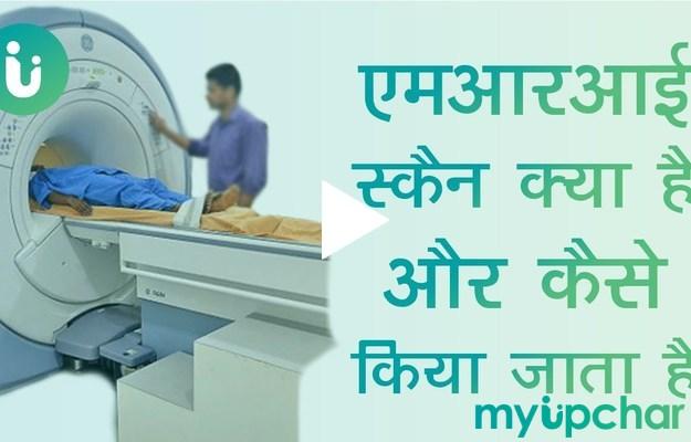 जानें MRI Scan की सम्पूर्ण जानकारी