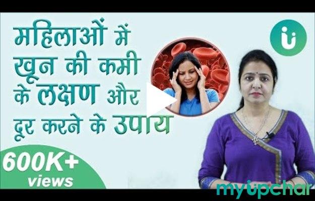 महिलाओं में खून की कमी होने पर क्या करें