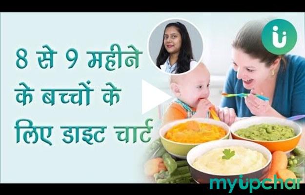 8 से 9 महीने के बच्चे के लिए आहार
