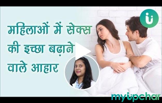 महिलाओं को सेक्स की इच्छा बढ़ाने के लिए क्या खाना चाहिए