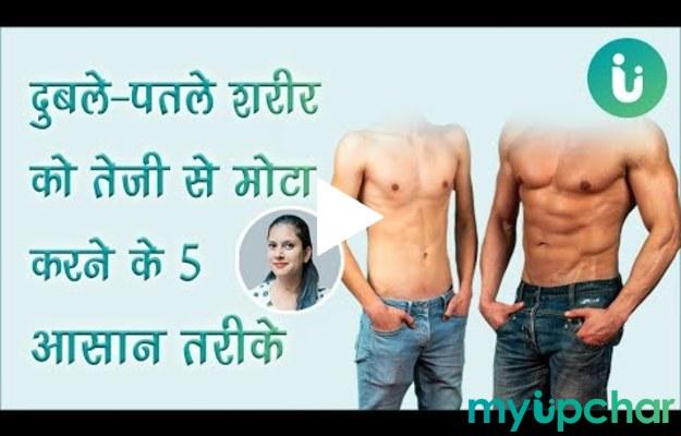 दुबले-पतले शरीर को तेजी से मोटा करने के उपाय