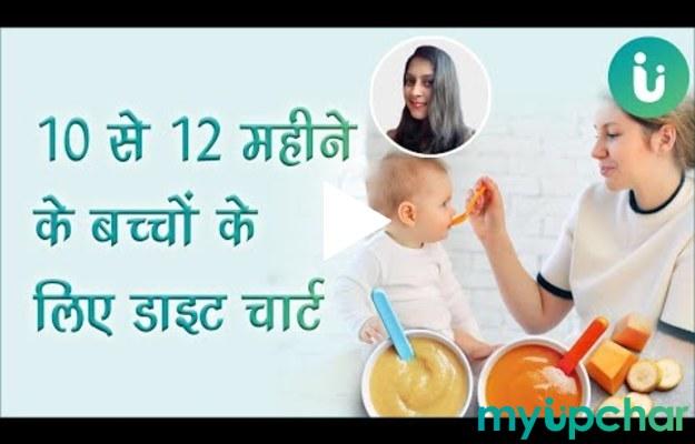 10 से 12 महीने के बच्चों के लिए फूड