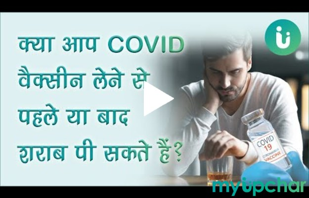 क्या आप COVID वैक्सीन लेने से पहले या बाद शराब पी सकते हैं?