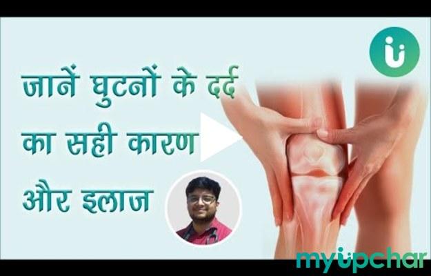 क्यों होता है घुटनों में दर्द? जानें इसका सही कारण और इलाज
