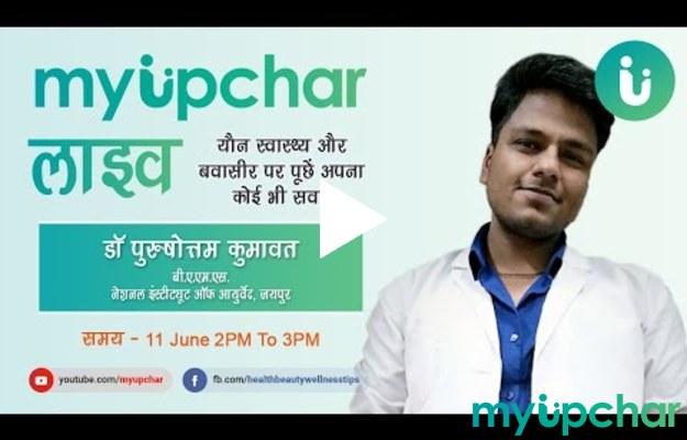 Live 11 June डॉ पुरुषोत्तम कुमावत से जानें यौन स्वास्थ्य और बवासीर से जुड़े सवालों के जवाब