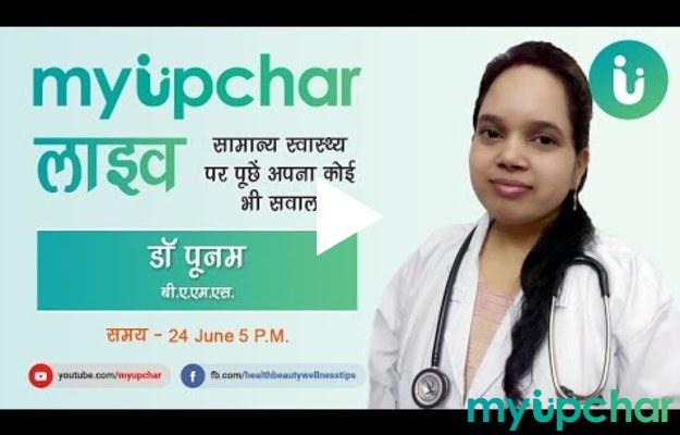 Live  24 June डॉ पूनम से जानें महिला स्वास्थ्य से जुड़े सवालों के जवाब