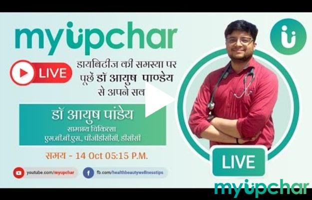 Live - डॉ आयुष पांडेय से जानें डायबिटीज से जुड़े सवाल और जवाब
