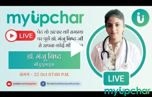 Live - डॉ मंजू बिष्ट से जानें पेट के अल्सर की समस्या से जुड़े सवालों के जवाब